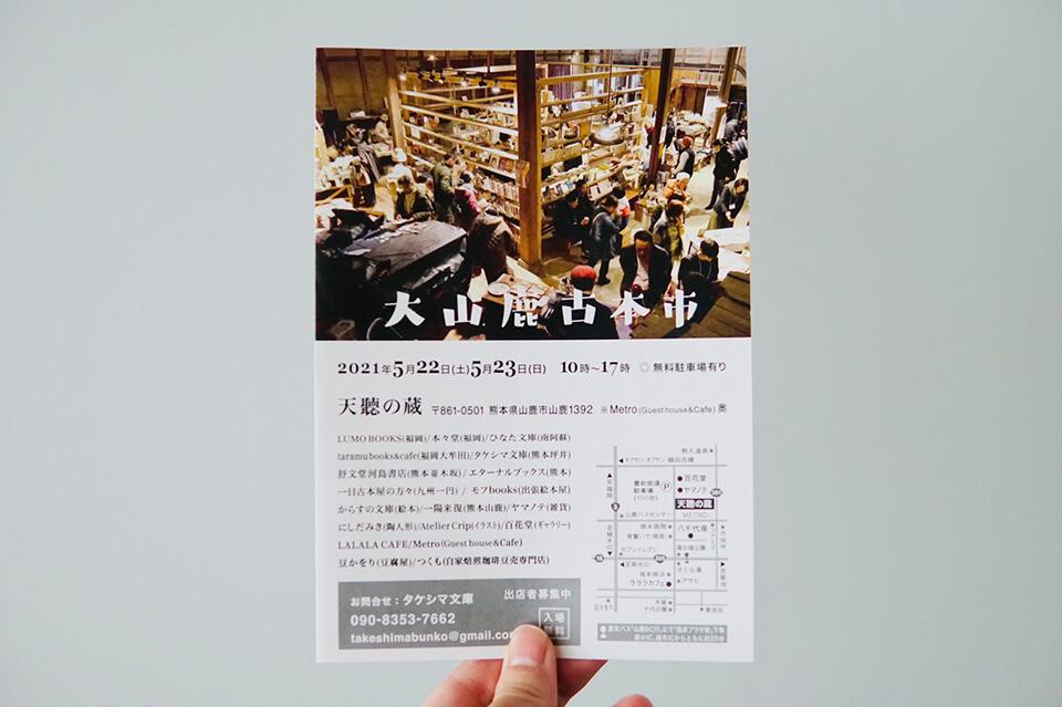 大山鹿古本市 開催のお知らせ