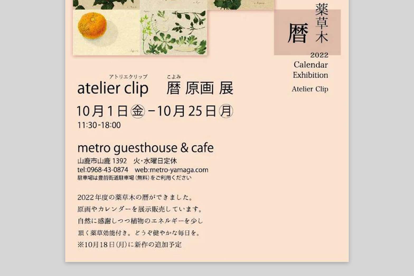 atelier clip 暦 原画展